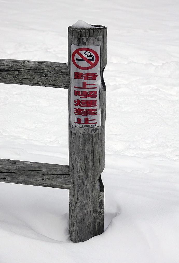 日本景区禁烟标志